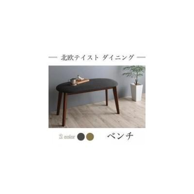 ダイニングベンチ[1脚]【ブラウン】/ダイニング シンプルデザイン かわいい カフェ風 ホームパーティ 木目調 ナチュラル家具 耐久性 デザインと機能 北欧テイ…