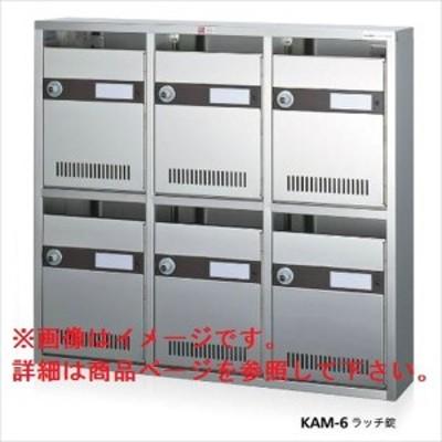 コーワソニア 集合郵便受箱 KAMシリーズ 単体タイプ ラッチ錠仕様 KAM-1