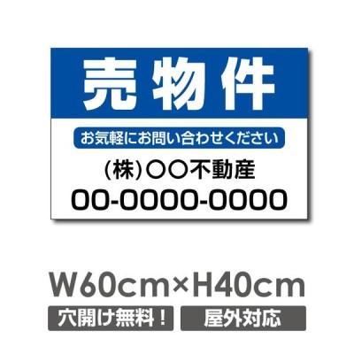 【送料無料】プレート看板 売物件 60cm*40cm アルミ複合板 estate-116