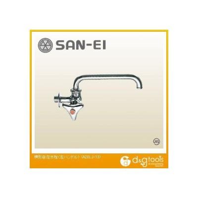 SANEI 横形自在水栓(左ハンドル) A20LJ-13
