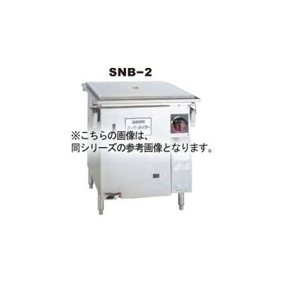 ガス式スーパーボイラー 蒸し器 SNB-2FX 655×685×770mm  12A・13A(都市ガス)