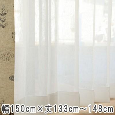 セミオーダー 北欧 デザイン ボイル カーテン 【1枚】 幅150cm-丈133〜148cm 【 クラッシュ ボイル crush-boil 】
