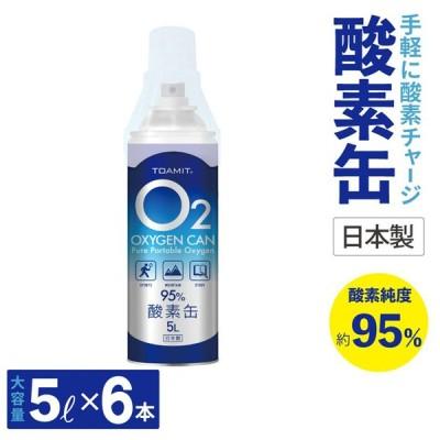酸素缶 日本製 6本 東亜産業 5リットル 登山 スポーツ 濃縮酸素 携帯酸素スプレー 酸素 携帯 酸素吸入器 高濃度酸素 酸素ボンベ 5L