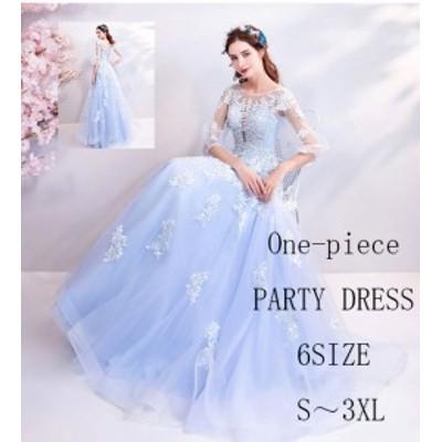 豪華 レース パーティードレス 花柄 刺繍 大人 二次会 お呼ばれ 披露宴 ロングドレス  ウエディングドレス