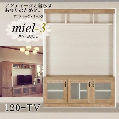 5/17 09:59までポイント5倍! 【送料無料】アンティークミール3 【日本製】 120-TV  幅120cm TV台 テレビボード Miel3