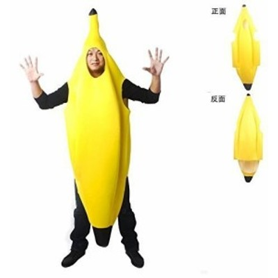 全身バナナ コスチューム 黄色 男女共用 Lサイズ