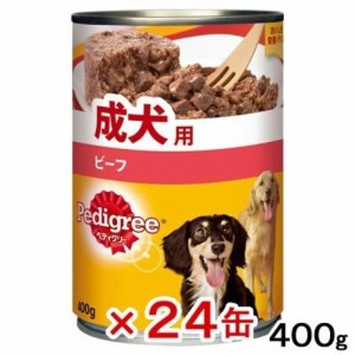 ペディグリー 成犬用 ビーフ 400g 24缶  お一人様1点限り ドッグフード