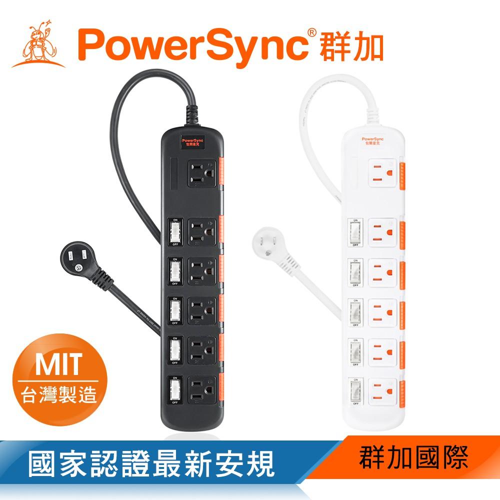 群加 Powersync 六開六插安全防雷防塵延長線/台灣製造/MIT/2色/1.8M~4.5M