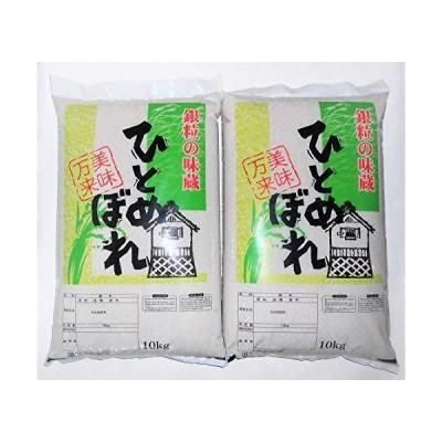 2年 山形県産 ひとめぼれ 玄米 20kg (10kg×2袋) 1等米 不良米選別済み 活き活きミネラル米