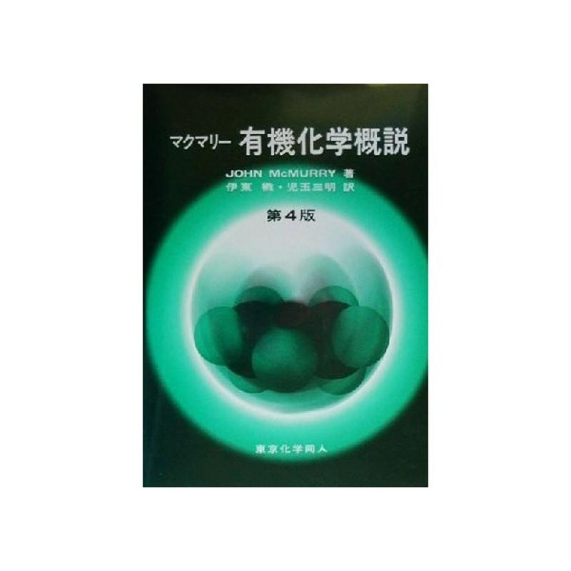 マクマリー 有機化学概説 第4版/ジョン・マクマリー(著者),伊東椒 ...