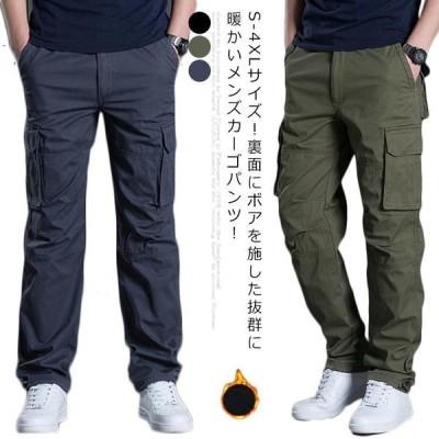 S-4XLサイズ!カーゴパンツ メンズ 裏ボア 防寒パンツ 裏起毛パンツ テーパード チノパン チノ ロングパンツ アウトドア パンツ ロング 大きサ