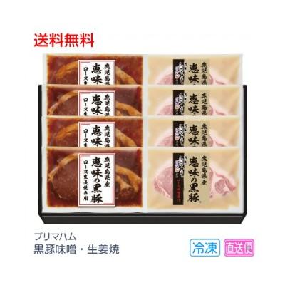 送料無料 お中元 ギフト 豚肉 プリマハム 黒豚味噌・生姜焼 AMS-BP50 373-70_4902586962146_70