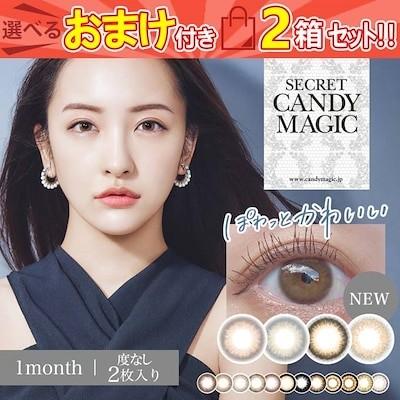 カラコン 1ヶ月 シークレットキャンディーマジック 度なし 2箱4枚(2枚入2) secret candymagic マンスリー カラーコンタクトレンズ 1month