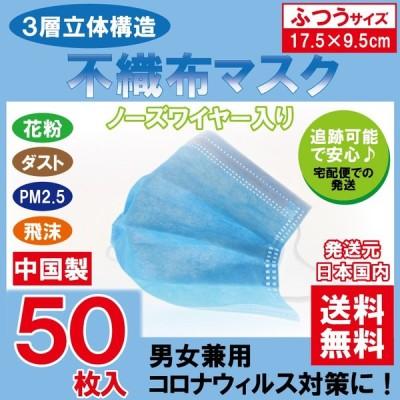 マスク 不織布マスク 在庫あり 50枚 送料無料 国内発送 男女兼用 三層構造