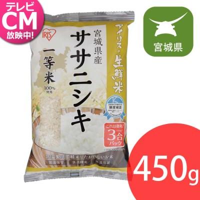 アイリスの生鮮米 宮城県産ササニシキ 3合パック 450g