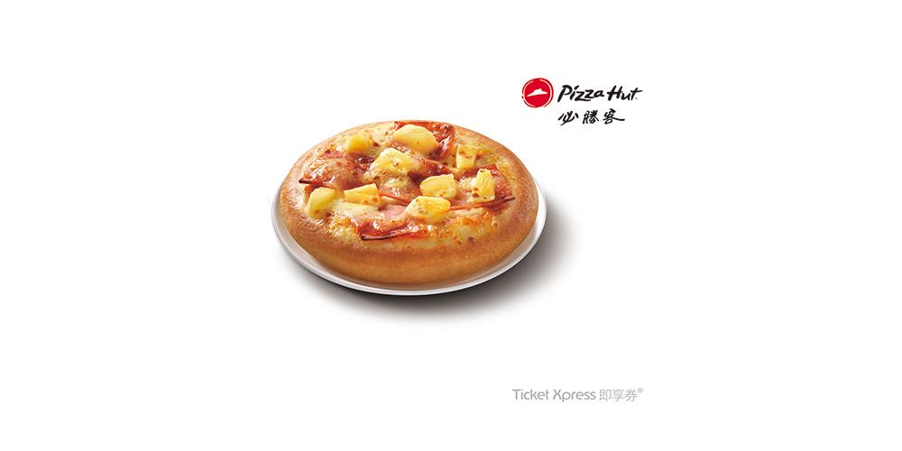 必勝客六吋個人夏威夷口味比薩即享券