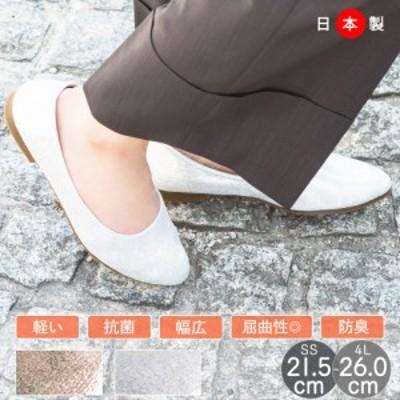 パンプス  アーモンドトゥ シルバー ゴールド  日本製 ぺたんこ フラット 痛くない 走れる  ローヒール バレエシューズ フラット 靴 レデ
