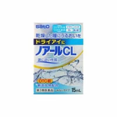 【3個まで送料300円(定形外郵便)】【第3類医薬品】ノアールCL(15mL)