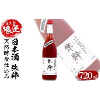 y150 ≪鹿児島限定!数量限定≫日本酒 朱粋(720ml×1本)湧水町産の赤米、黒米、ヒノヒカリや天然酵母使用!赤ワインのような色で女性にもオススメ!【RICかこい】