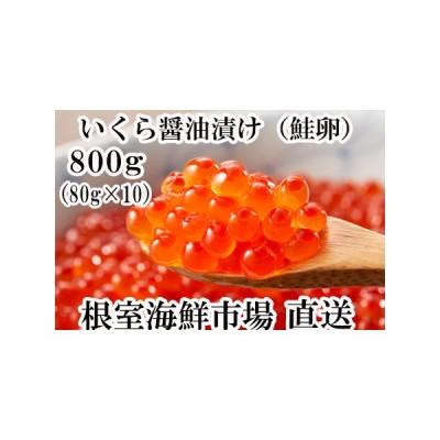 ふるさと納税 いくら醤油漬(鮭卵)80g×8P(計640g) B-11010 北海道根室市