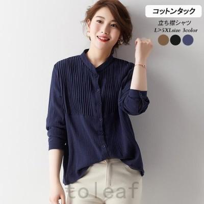 ブラウスレディーストップスシャツ立ち襟ボタン付き長袖綿コットンタック大きいサイズ無地ゆったり黒ブラック40代