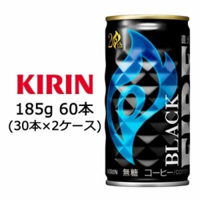 [取寄] 送料無料 キリン キリン ファイア ブラック 185g 缶  ×60本 ( 30本×2ケース ) 44049
