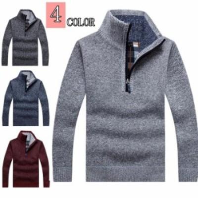 セーター メンズセーター ニット 秋冬 プルオーバー 立ち襟 無地 メンズ ビジネス カジュアル インナー 裏起毛