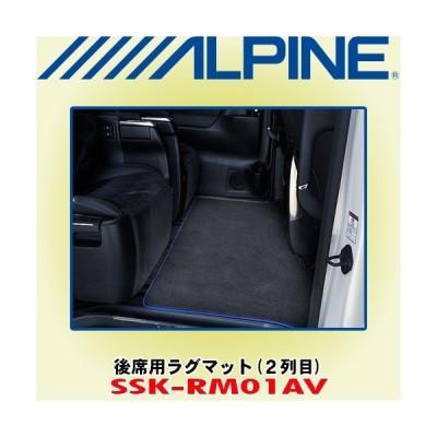 アルパイン/ALPINE 新車計画シリーズ 後席用ラグマット(2列目) SSK-RM01AV