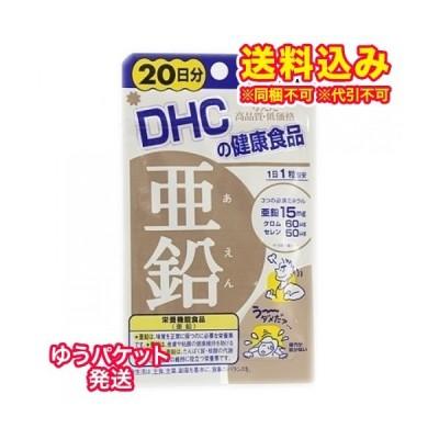 ゆうパケット)DHC 亜鉛 20日分 20粒