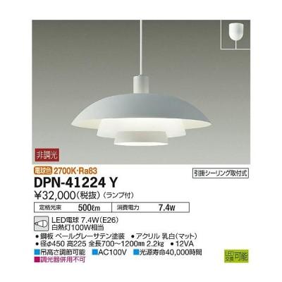 大光電機照明器具 DPN-41224Y ペンダント LED≪即日発送対応可能 在庫確認必要≫灯の広場