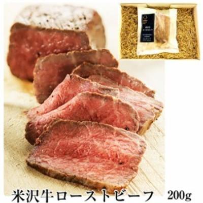 米沢牛ローストビーフ 200g(無添加)(スモークハウスファイン)(お歳暮のし対応可)