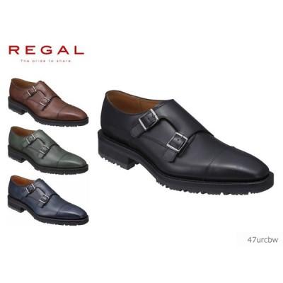 リーガル REGAL 47UR CBW 47URCBW 雪道対応ソールダブルモンクストラップ 靴 正規品 メンズ