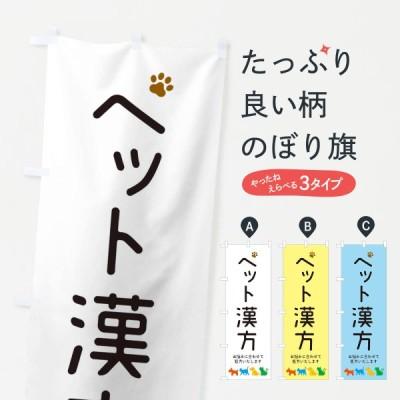 のぼり旗 ペット漢方・犬・猫
