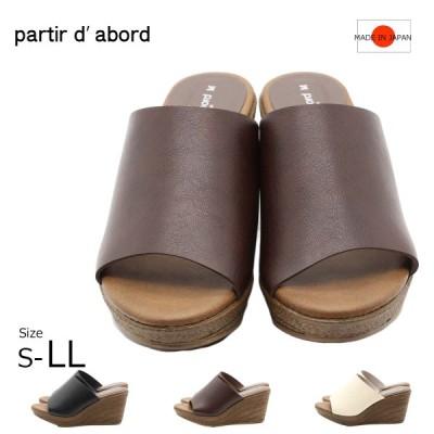 partir d' abord パルティエダボール サンダル ミュール ウェッジ ジュート素材 安定感 日本製 レディース 靴 黒 ブラック 歩きやすい 履きやすい 疲れにくい