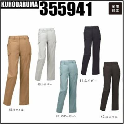 クロダルマ 35594 カーゴパンツ (ノータック) KURODARUMA  年間対応 70cm~150cm 制電 ノータック