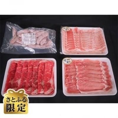 【さとふる限定】味麗豚ローススライス・バラ薄切り・ホワイト粗挽ウインナー 国産牛ロース牛豚詰合せ