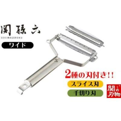 H8-20 関孫六 ワイドピーラー(スライス&千切りセット)