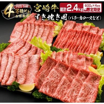 ≪4か月定期便≫お楽しみ★4等級以上「宮崎牛」すき焼き用(総計2.4kg)