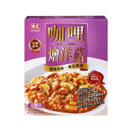 味王調理包-咖哩燴洋菇 200g