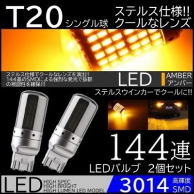 高輝度 LED T20 シングル ステルスウインカー LEDウインカー アンバー ハイフラ防止 高輝度SMD ピンチ部違い対応 2個セット