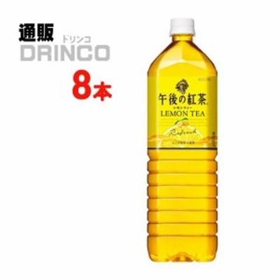 午後の 紅茶 レモンティー 1.5L ペットボトル 8 本 [ 8 本 * 1 ケース ] キリン 【送料無料 北海道・沖縄・東北別途加算】