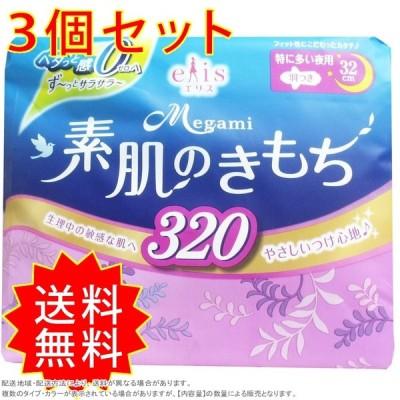 3個セット エリス Megami(メガミ) 素肌のきもち 特に多い夜用 羽つき 11枚入 大王製紙 まとめ買い 通常送料無料
