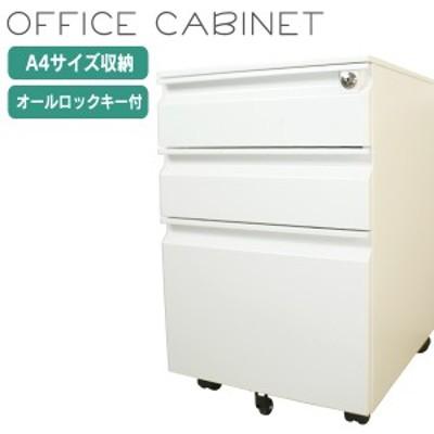 【全段フルオープン】大容量 デスクキャビネット オフィスワゴン 3段 ホワイト オールロック キャスター付 オフィス家具 サイドワゴン デ