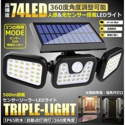 屋外LEDライト  3灯式 高輝度 74LED 光センサー センサーソーラー人感センサー 360度 角度調整可能 IP65防水
