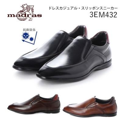 マドラス メンズ スニーカー スリッポン レースアップ カジュアル 3E M432 madras 靴 父の日