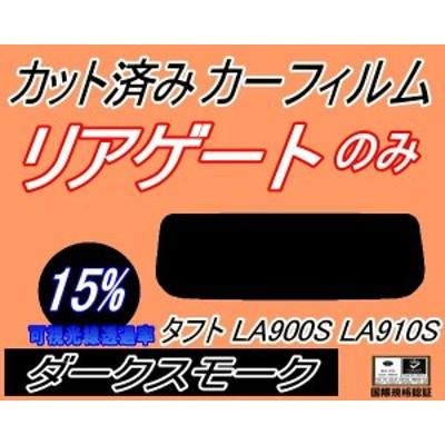 リアガラスのみ (s) タフト LA900S LA910S (15%) カット済みカーフィルム バックドア用  LA900S LA910S ダイハツ