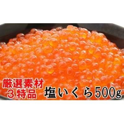 塩いくら500g 木箱入り(3特品)[B02-234]