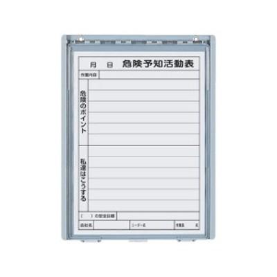 樹脂製危険予知活動表ボード(防雨型)A4縦MG付 ユニット 32038-8156