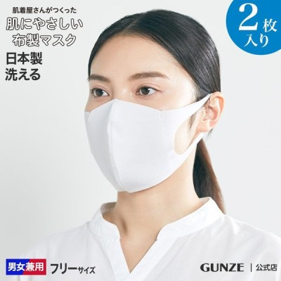 日本製  GUNZE(グンゼ)/洗える 布製マスク(2枚入り)(男女兼用)/肌に優しい 綿混素材/やわらかい/布マスク/MAS002/フリーサイズ/送料無料