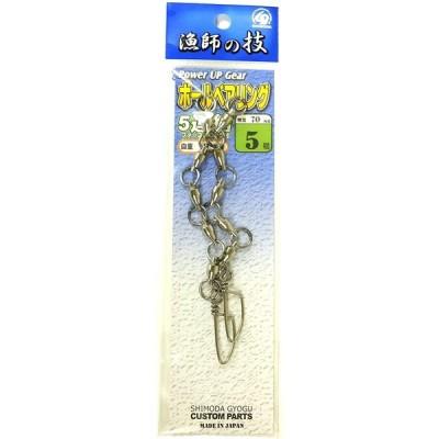 下田漁具 ボールベアリング 5連結ファーストロック付 924-3401 5号